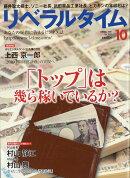 月刊 リベラルタイム 2017年 10月号 [雑誌]