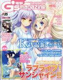 電撃G's magazine (ジーズ マガジン) 2017年 10月号 [雑誌]