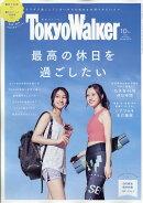 Tokyo Walker (東京ウォーカー) 2017年 10月号 [雑誌]