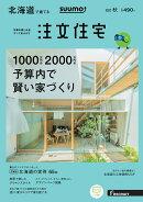 SUUMO注文住宅 北海道で建てる 2017年 10月号 [雑誌]