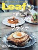 Leaf (リーフ) 2017年 10月号 [雑誌]