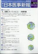 【予約】日本医事新報 2017年 10/21号 [雑誌]