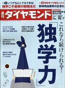 週刊 ダイヤモンド 2017年 10/7号 [雑誌](これなら続けられる!「独学力」)