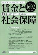 賃金と社会保障 2017年 10/25号 [雑誌]