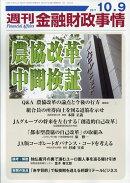 週刊 金融財政事情 2017年 10/9号 [雑誌]