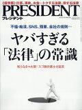 PRESIDENT (プレジデント) 2017年 10/16号 [雑誌]
