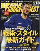 WORLD SOCCER DIGEST (ワールドサッカーダイジェスト) 2017年 10/19号 [雑誌]