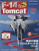 週刊 F-14トムキャット 2017年 10/4号 [雑誌]