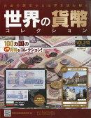 週刊 世界の貨幣コレクション 2017年 10/4号 [雑誌]