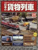 日本の貨物列車 2017年 10/25号 [雑誌]