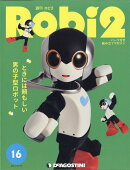 週刊 Robi (ロビ) 2 2017年 10/10号 [雑誌]