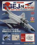週刊 航空自衛隊F-4EJ改をつくる! 2017年 10/11号 [雑誌]