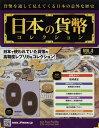 週刊 日本の貨幣コレクション 2017年 10/4号 [雑誌]