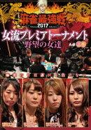 近代麻雀Presents 麻雀最強戦2017 女流プレミアトーナメント 野望の女達 上巻