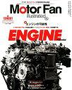 Motor Fan illustrated(Vol.160) 特集:エンジンの可能性 SKYACTIV-Xを読み解く! (モーターファン別冊)