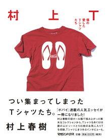 村上T 僕の愛したTシャツたち [ 村上春樹 ]