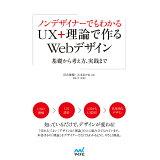 ノンデザイナーでもわかるUX+理論で作るWebデザイン
