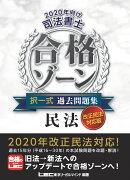 司法書士合格ゾーン択一式過去問題集民法(2020年向け)