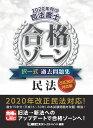 司法書士合格ゾーン択一式過去問題集民法(2020年向け) 改正民法対応版 [ 東京リーガルマインドLEC総合研究所司法 ]