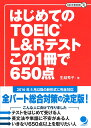 はじめてのTOEIC L&Rテスト この1冊で650点 [ 生越秀子 ]