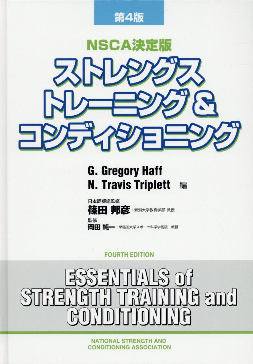 ストレングストレーニング&コンディショニング第4版 NSCA決定版 [ G・グレゴリー・ハフ ]