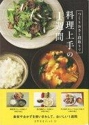 【バーゲン本】つくりおきと段取りで料理上手の1週間