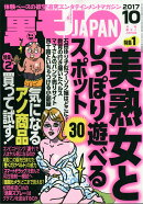 裏モノ JAPAN (ジャパン) 2017年 10月号 [雑誌]