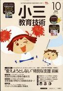 小三教育技術 2017年 10月号 [雑誌]