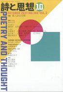 詩と思想 2017年 10月号 [雑誌]