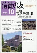 信徒の友 2017年 10月号 [雑誌]