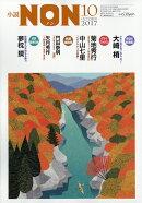 小説NON (ノン) 2017年 10月号 [雑誌]