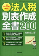 税経通信臨時増刊 30年度申告用法人税別表作成全書200 2017年 10月号 [雑誌]