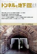 トンネルと地下 2017年 10月号 [雑誌]