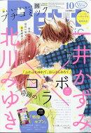 Petit comic (プチコミック) 2017年 10月号 [雑誌]