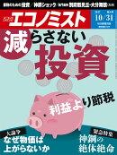 エコノミスト 2017年 10/31号 [雑誌]