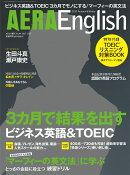 AERA English (アエライングリッシュ) 2017 Autumn&Winter 2017年 10/5号 [雑誌]