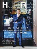 週刊 HOTERES (ホテレス) 2017年 10/6号 [雑誌]