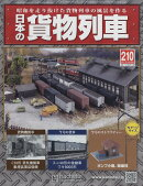 日本の貨物列車 2017年 10/18号 [雑誌]