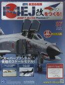 週刊 航空自衛隊F-4EJ改をつくる! 2017年 10/4号 [雑誌]