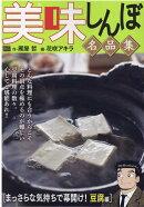 美味しんぼ名品集 まっさらな気持ちで幕開け!豆腐編