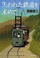 失われた鉄道を求めて