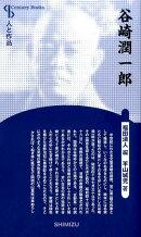 【謝恩価格本】人と作品 谷崎潤一郎 新装版