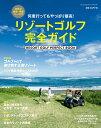 リゾートゴルフ完全ガイド 世界の絶景・楽園コース52 (祥伝社ムック)