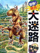 冒険!発見!大迷路恐竜王国の秘宝