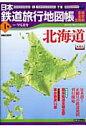 日本鉄道旅行地図帳(1号) [ 今尾恵介 ]