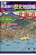 日本鉄道旅行歴史地図帳(1号)