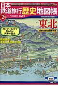 日本鉄道旅行歴史地図帳(2号)