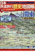日本鉄道旅行歴史地図帳(3号)