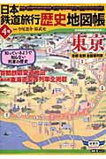 日本鉄道旅行歴史地図帳(4号)