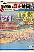 日本鉄道旅行歴史地図帳(5号)